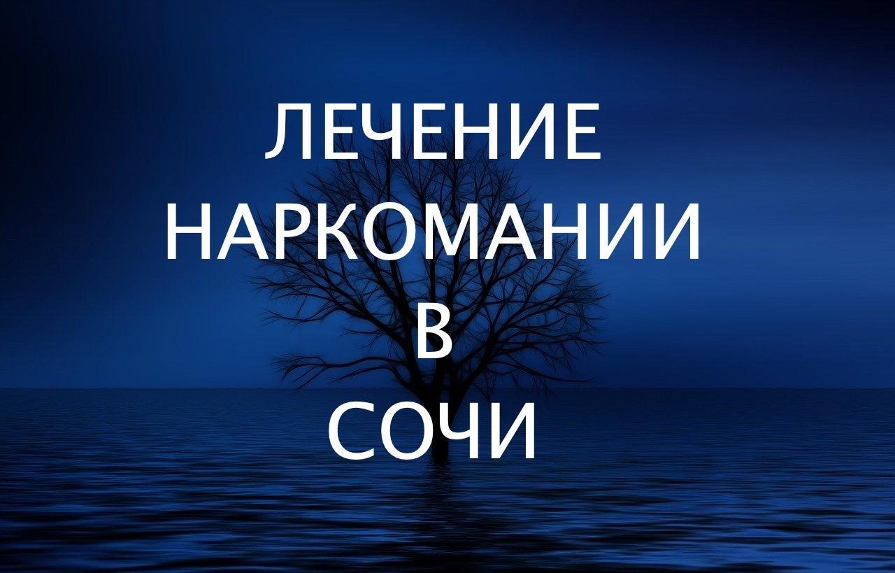 Лечение наркомания в сочи лечение наркомании россии