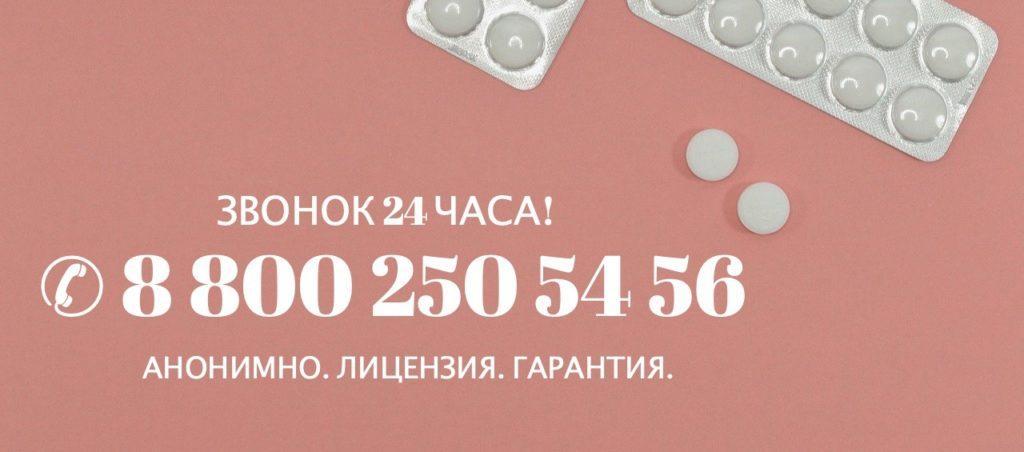 telefon-narkologii-v-sochi